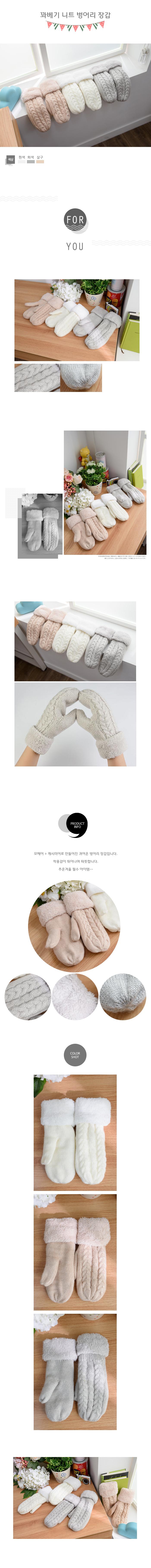 꽈베기니트 벙어리 장갑 - 연호디자인, 12,000원, 장갑, 니트장갑