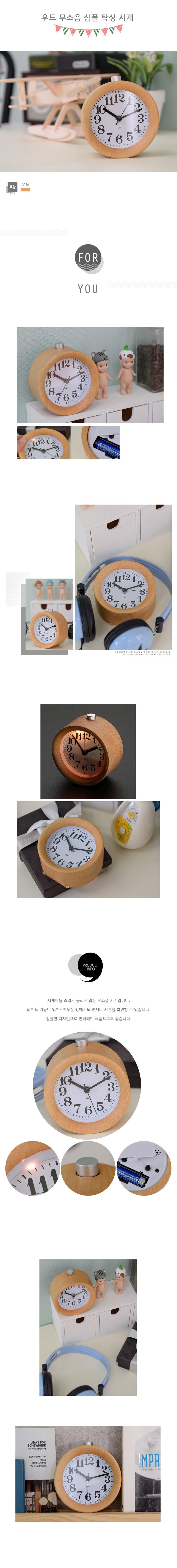 우드 무소음 심플 탁상시계(알람) - 연호디자인, 23,840원, 알람/탁상시계, 디자인시계