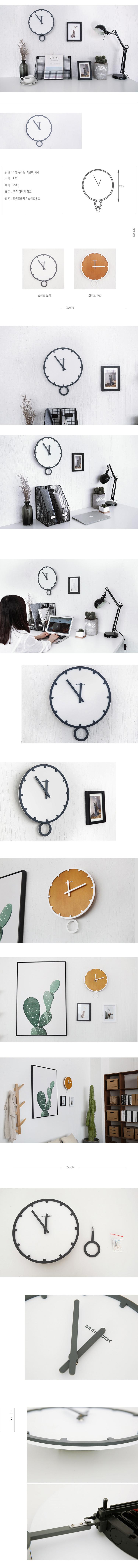 스윙 무소음 벽걸이 시계 - 연호디자인, 31,200원, 벽시계, 무소음/저소음