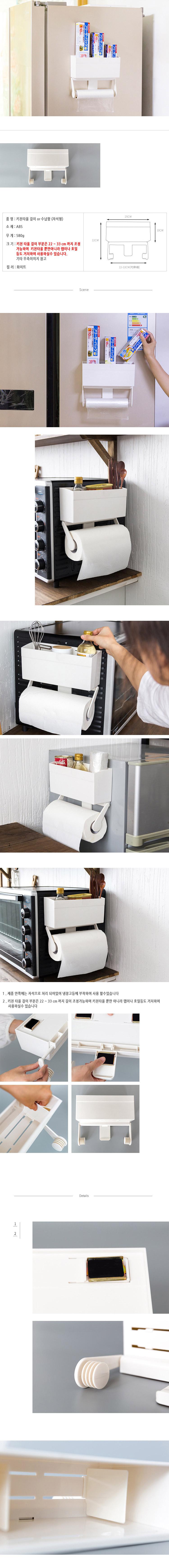 키친타올 걸이 or 수납함 (자석형) - 연호디자인, 10,240원, 주방정리용품, 키친타올걸이