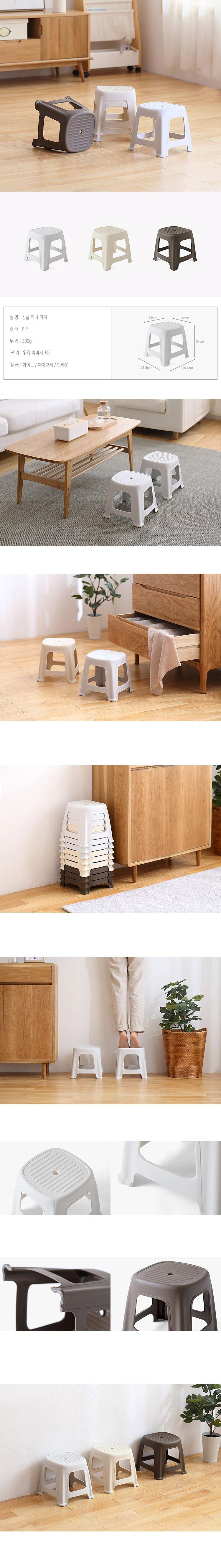 다용도 심플 미니 의자 - 연호디자인, 6,240원, 디자인 의자, 간이의자