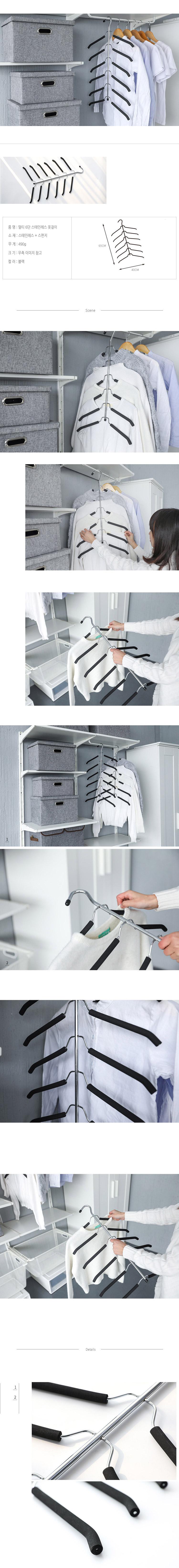 멀티 6단 스테인레스 옷걸이 - 연호디자인, 9,600원, 행거/드레스룸/옷걸이, 옷걸이/플라스틱