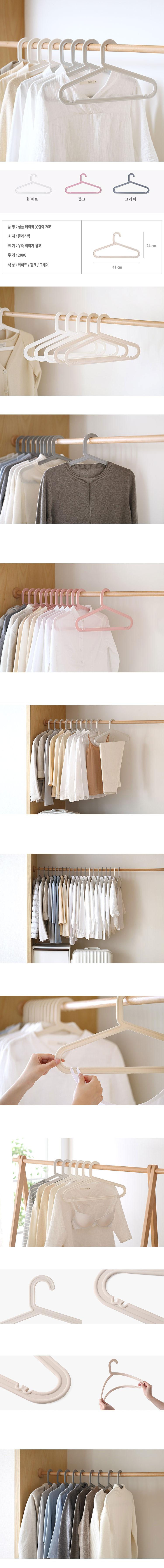 심플 베이직 옷걸이 20P - 연호디자인, 7,840원, 행거/드레스룸/옷걸이, 옷걸이/플라스틱