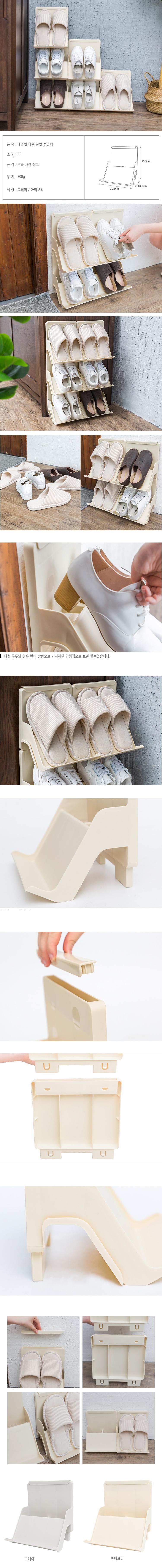 네츄럴 다층 신발 정리대 - 연호디자인, 4,800원, 수납/선반장, 신발정리대/신발장